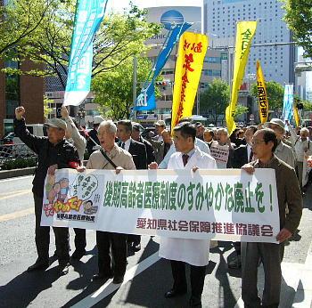 後期高齢者医療制度廃止パレード(4月24日)
