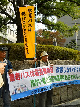 名古屋市公館前での宣伝