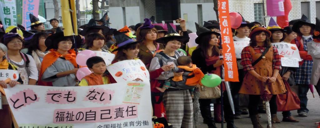 福祉予算を削るな!福祉を金もうけにするな!10・28 愛知県民集会