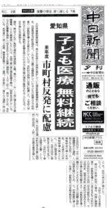 「福祉医療」見直しの「見送り」を報じる中日新聞(6月3日夕刊)