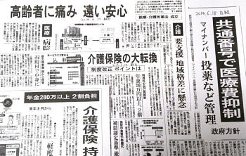 News20140630-01