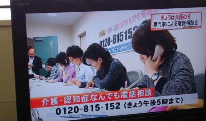 20141111電話相談2